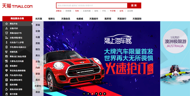 Alibaba To Sell BMW, MINI And Jaguar Cars Online In China
