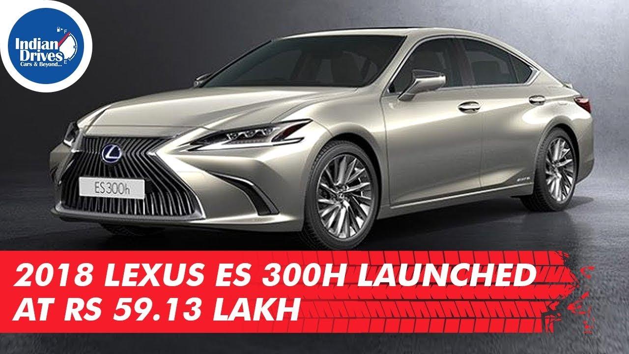 2018 Lexus ES 300h Launched At Rs 59.13 lakh